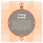 Blessing for IDF Soldiers - Modern Peach