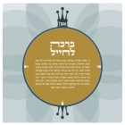 Blessing for IDF Soldiers - Modern Olive