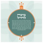 Blessing for IDF Soldiers - Modern Khaki and Orange