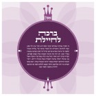 Blessing for IDF Soldiers - Modern Purple