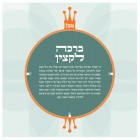 Blessing for IDF Officers - Modern Green and Orange