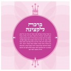 Blessing for IDF Officers - Modern Pink