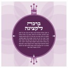 Blessing for IDF Officers - Modern Purple