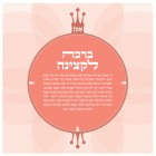 Blessing for IDF Officers - Modern Peach