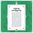 Blessing for Success - Green Ornament
