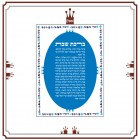 Blessing for the Sabbath - Blue Flowers