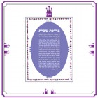 Blessing for the Sabbath - Lilach Flowers