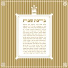 Blessing for the Sabbath - Classical Gold and White