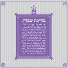 Blessing for the Sabbath - Classical Gray and Purple