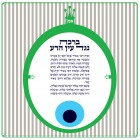 Protection from the Evil Eye - Modern Green