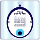 Protection from the Evil Eye - Modern Pale Blue