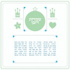 Simchat Haben - Rejoicing in a Son - Apple Heart