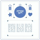 Simchat Haben - Rejoicing in a Son - Blue Heart