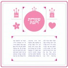 Simchat Habat - Rejoicing in a Daughter - Pink Flower
