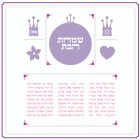 Simchat Habat - Rejoicing in a Daughter - Lilach Flower