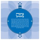 Blessing for IDF Soldiers - Modern Blue