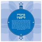 Blessing for IDF Officers - Modern Blue