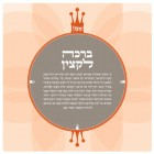 Blessing for IDF Officers - Modern Gray and Peach